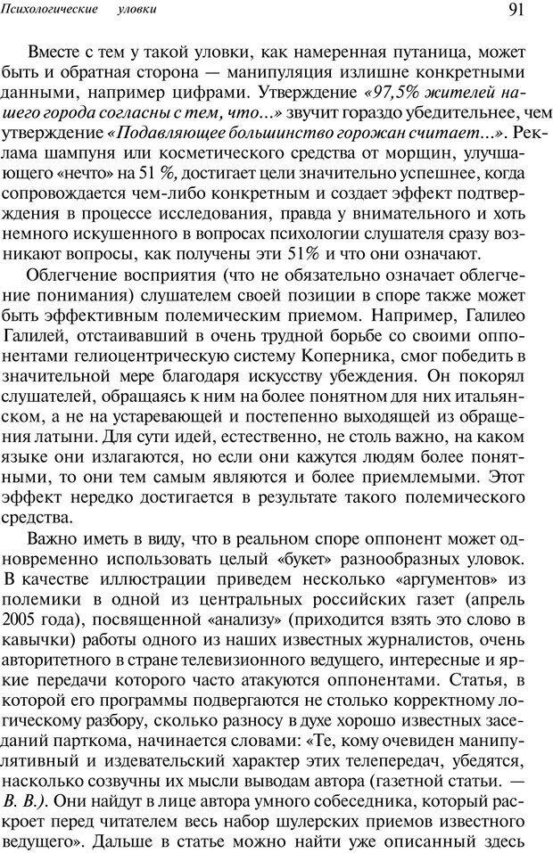 PDF. Уловки в споре. Винокур В. А. Страница 90. Читать онлайн