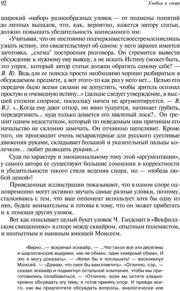 PDF. Уловки в споре. Винокур В. А. Страница 91. Читать онлайн
