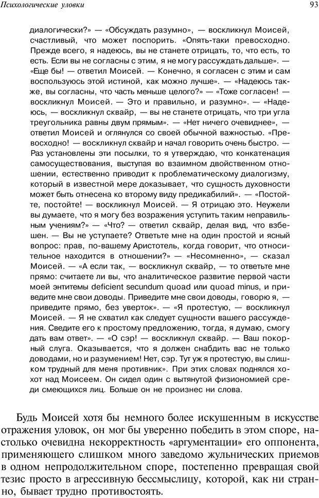 PDF. Уловки в споре. Винокур В. А. Страница 92. Читать онлайн