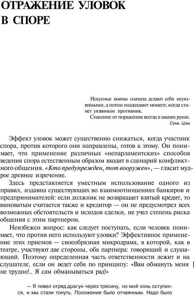 PDF. Уловки в споре. Винокур В. А. Страница 93. Читать онлайн