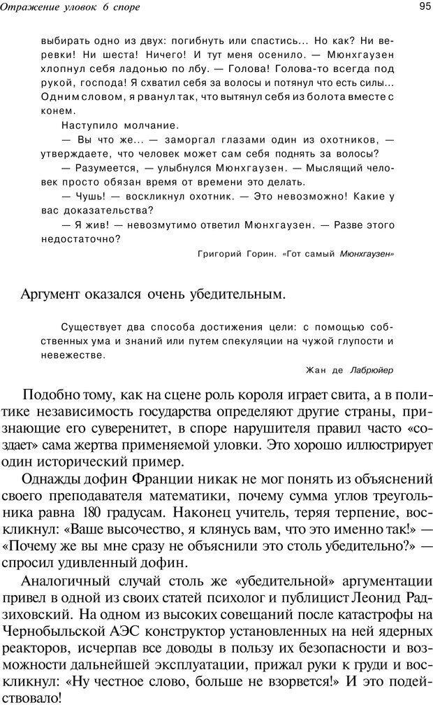 PDF. Уловки в споре. Винокур В. А. Страница 94. Читать онлайн