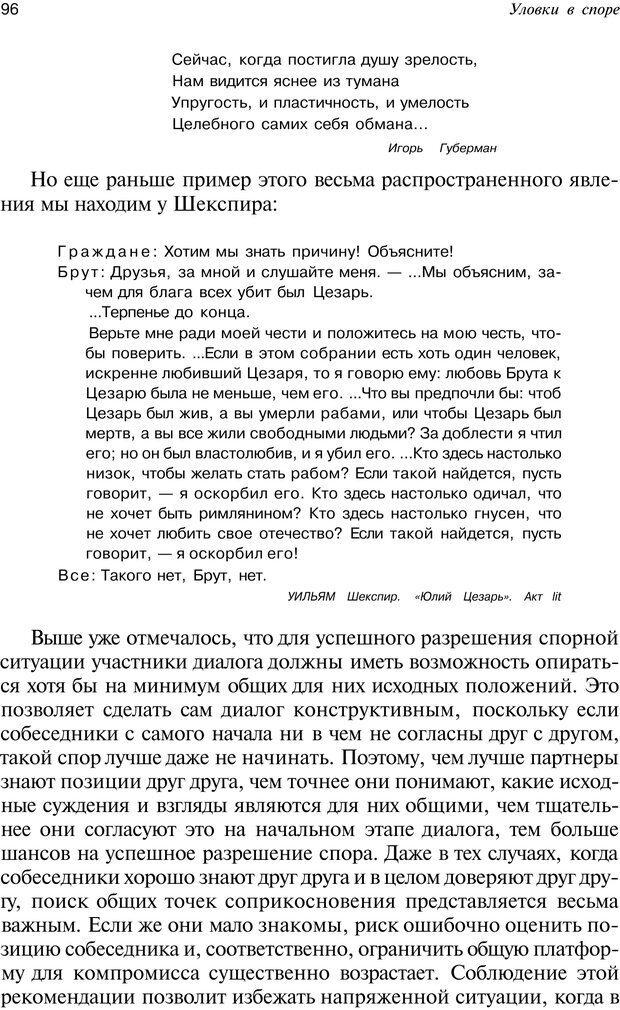 PDF. Уловки в споре. Винокур В. А. Страница 95. Читать онлайн