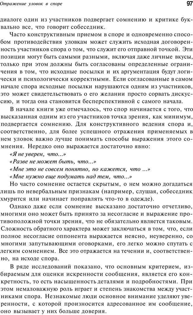PDF. Уловки в споре. Винокур В. А. Страница 96. Читать онлайн