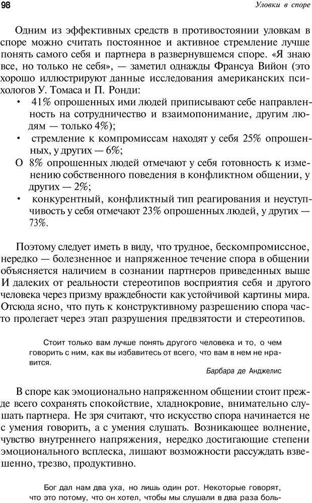 PDF. Уловки в споре. Винокур В. А. Страница 97. Читать онлайн