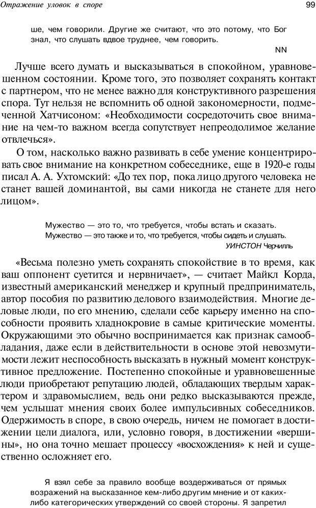 PDF. Уловки в споре. Винокур В. А. Страница 98. Читать онлайн