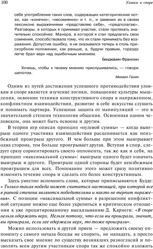 PDF. Уловки в споре. Винокур В. А. Страница 99. Читать онлайн