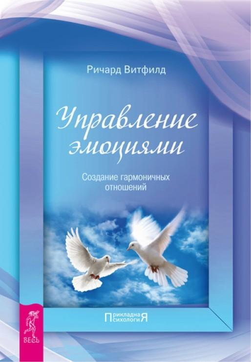 """Обложка книги """"Управление эмоциями. Создание гармоничных отношений"""""""