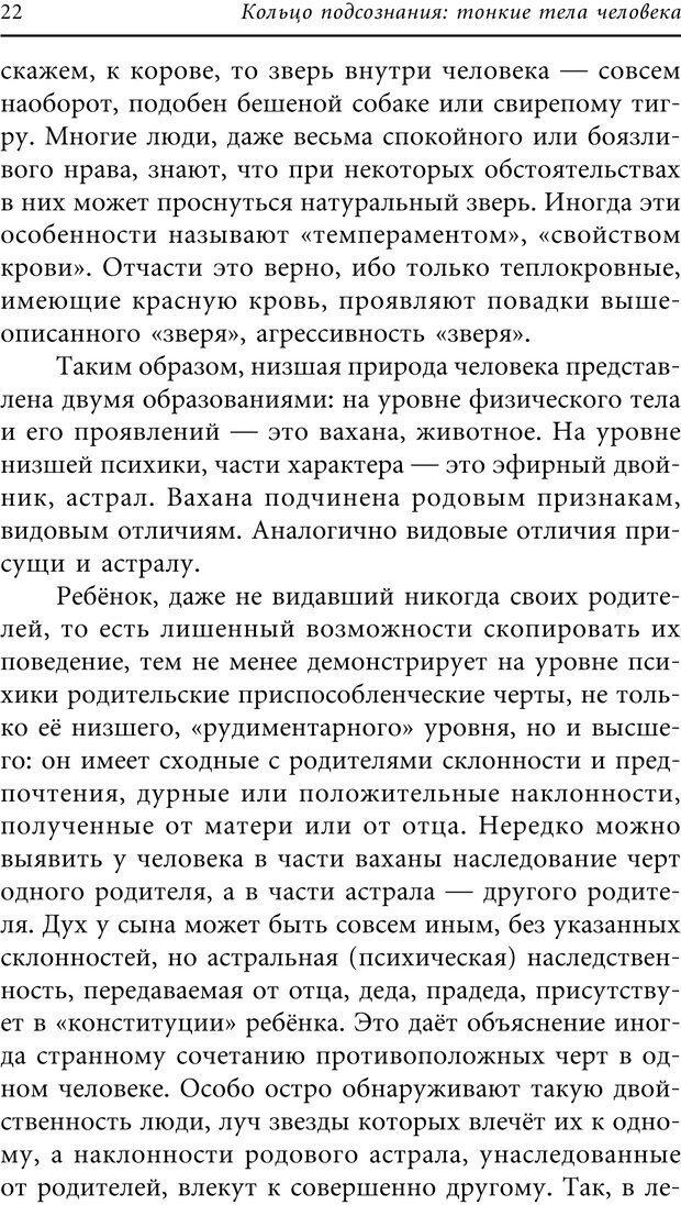 PDF. Кольцо подсознания. Владимиров А. В. Страница 19. Читать онлайн