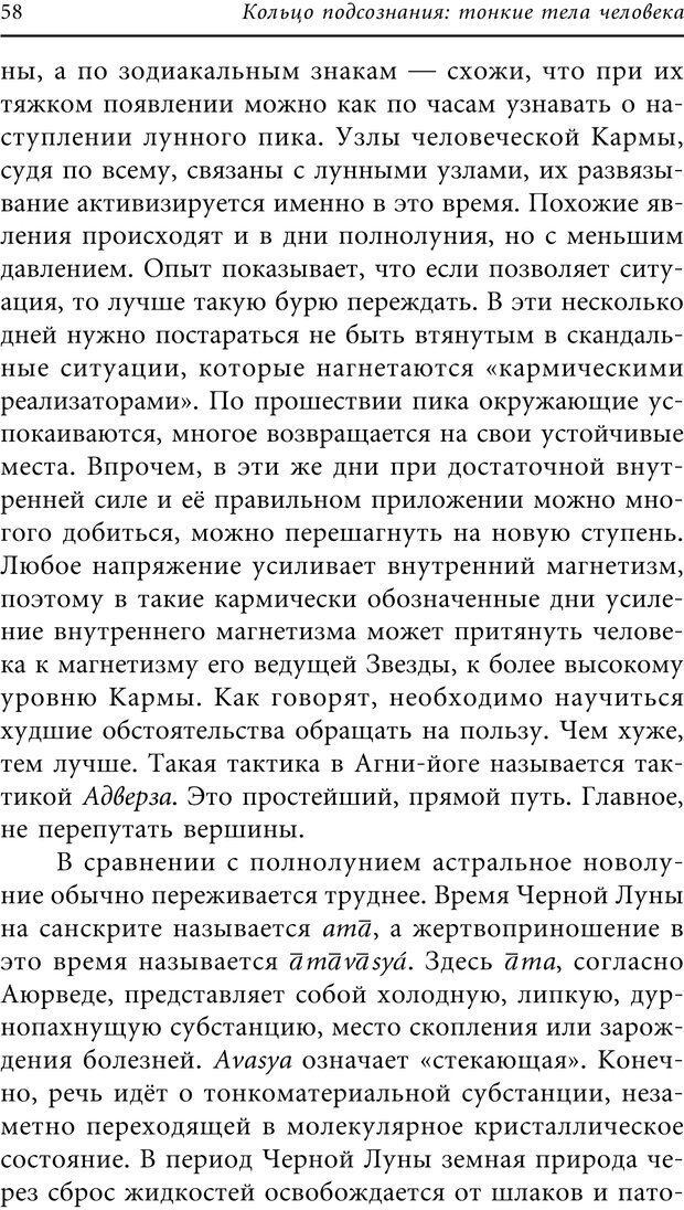 PDF. Кольцо подсознания. Владимиров А. В. Страница 55. Читать онлайн