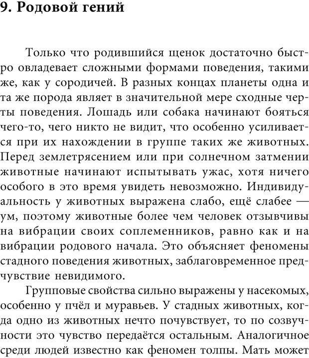 PDF. Кольцо подсознания. Владимиров А. В. Страница 80. Читать онлайн