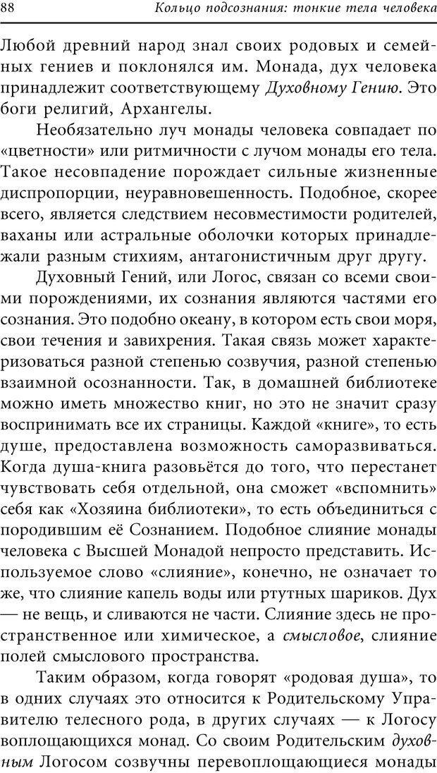 PDF. Кольцо подсознания. Владимиров А. В. Страница 85. Читать онлайн