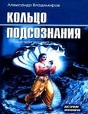 Кольцо подсознания, Владимиров Александр