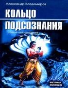 """Обложка книги """"Кольцо подсознания"""""""