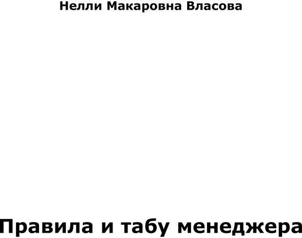 PDF. Правила и табу менеджера. Власова Н. М. Страница 1. Читать онлайн