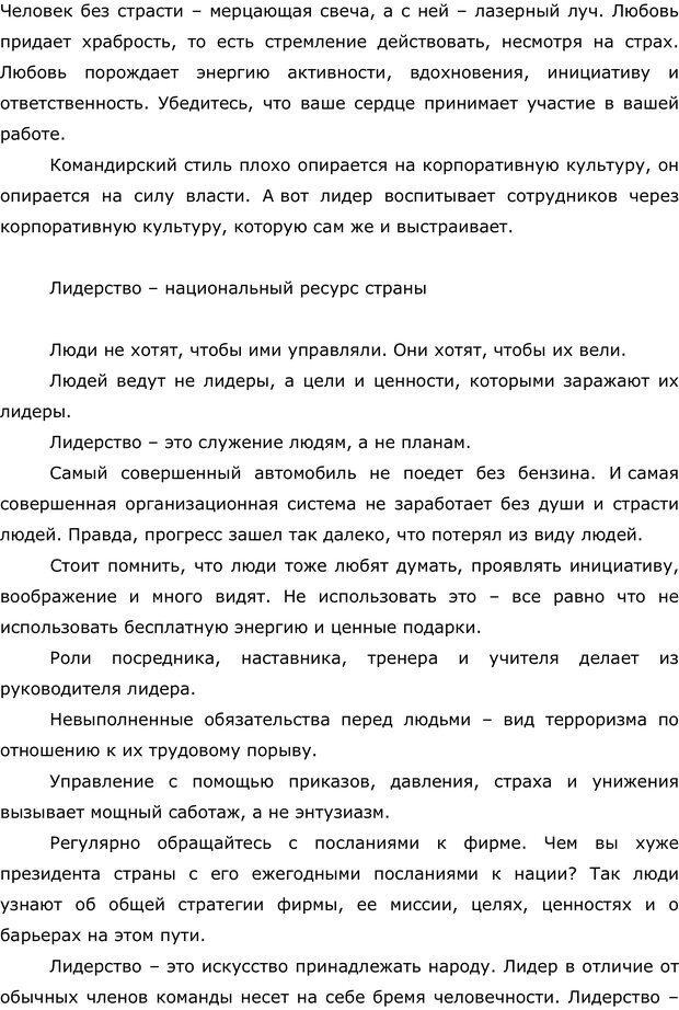 PDF. Правила и табу менеджера. Власова Н. М. Страница 10. Читать онлайн