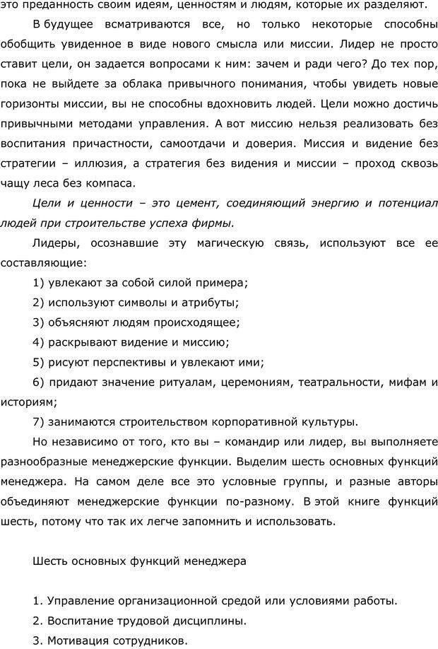 PDF. Правила и табу менеджера. Власова Н. М. Страница 11. Читать онлайн