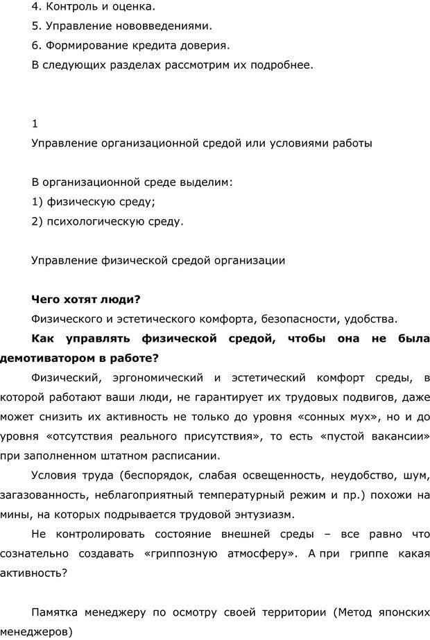 PDF. Правила и табу менеджера. Власова Н. М. Страница 12. Читать онлайн