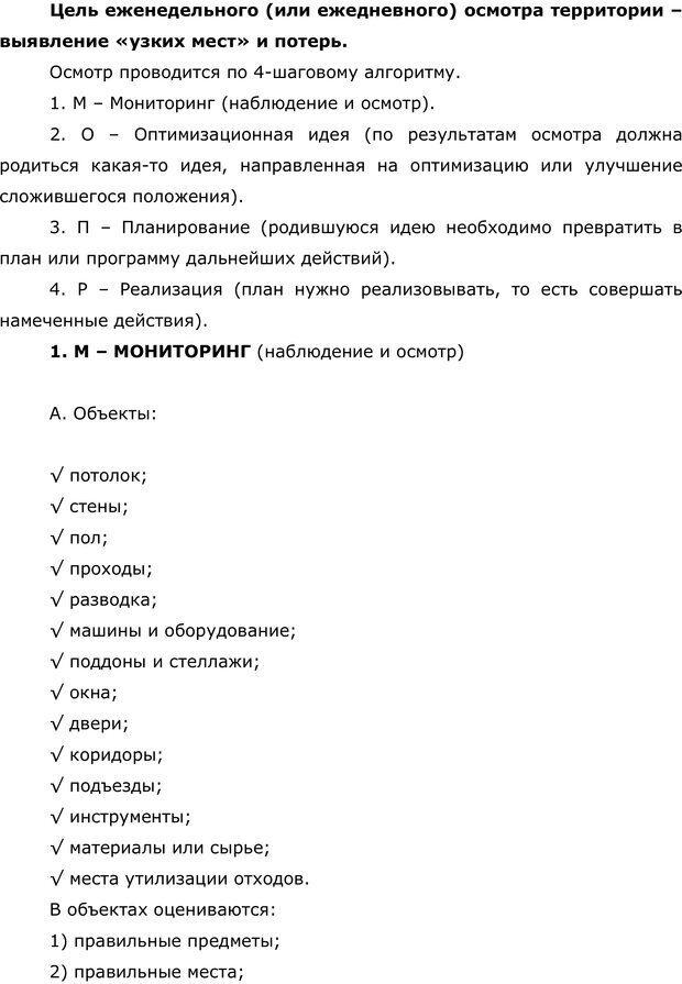 PDF. Правила и табу менеджера. Власова Н. М. Страница 13. Читать онлайн
