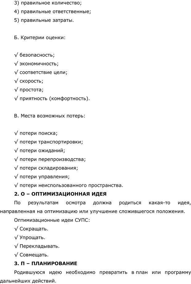 PDF. Правила и табу менеджера. Власова Н. М. Страница 14. Читать онлайн
