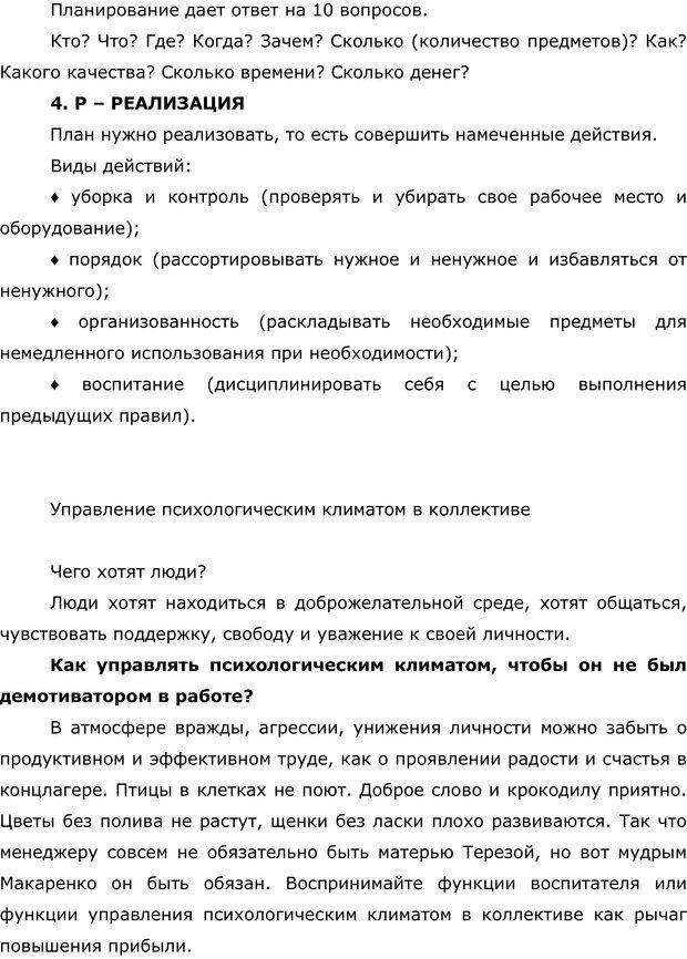 PDF. Правила и табу менеджера. Власова Н. М. Страница 15. Читать онлайн