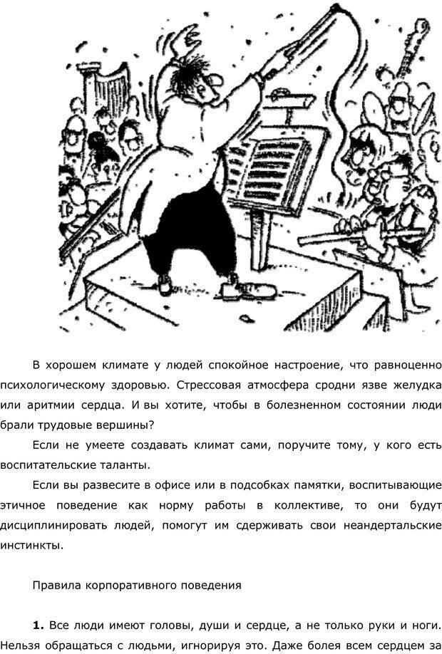PDF. Правила и табу менеджера. Власова Н. М. Страница 16. Читать онлайн