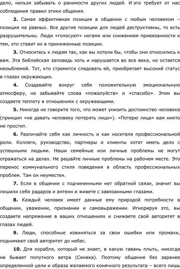 PDF. Правила и табу менеджера. Власова Н. М. Страница 17. Читать онлайн