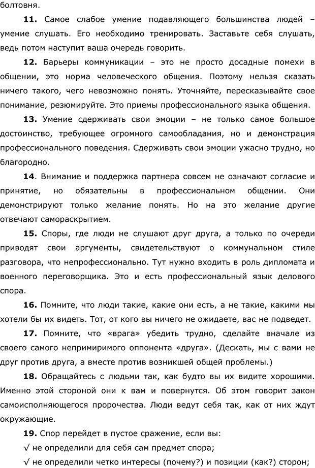 PDF. Правила и табу менеджера. Власова Н. М. Страница 18. Читать онлайн