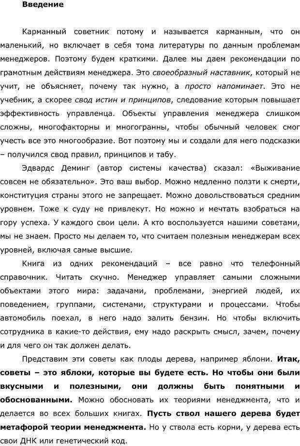 PDF. Правила и табу менеджера. Власова Н. М. Страница 2. Читать онлайн