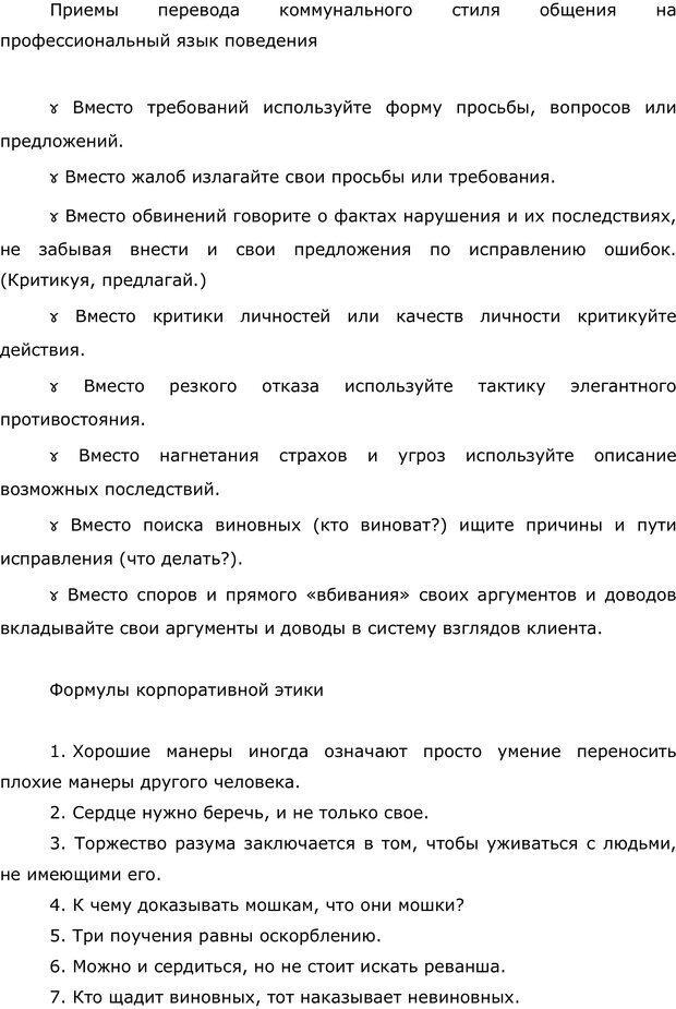 PDF. Правила и табу менеджера. Власова Н. М. Страница 20. Читать онлайн