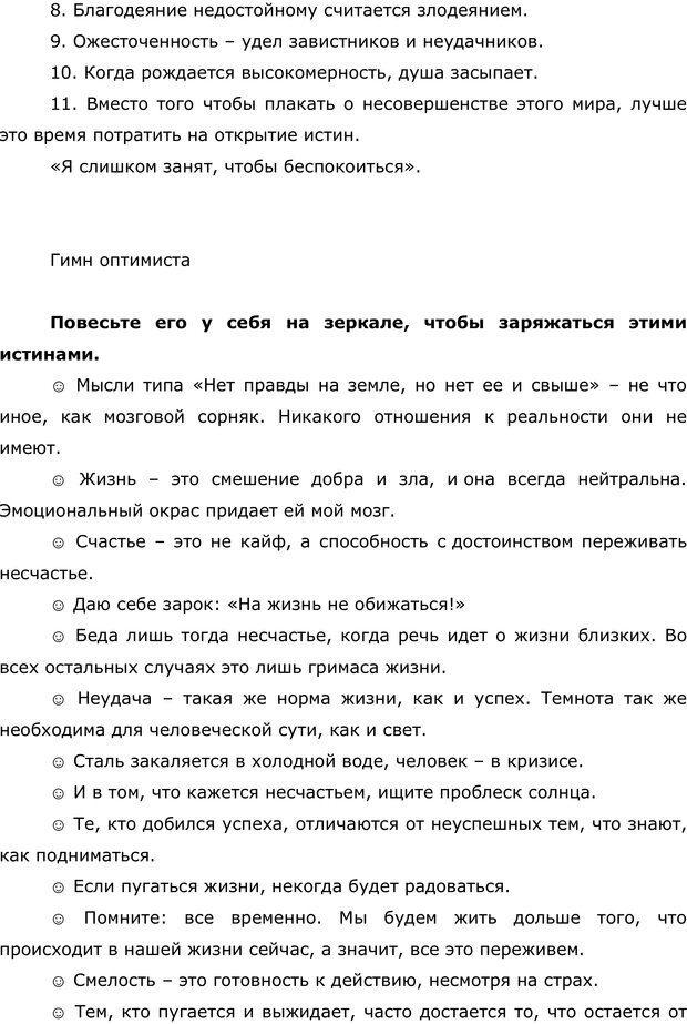 PDF. Правила и табу менеджера. Власова Н. М. Страница 21. Читать онлайн