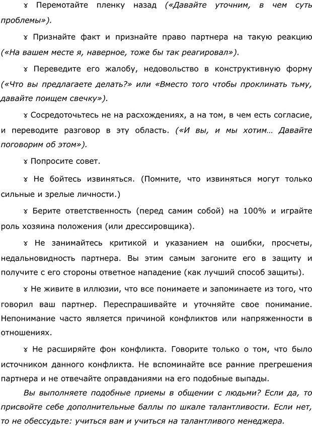 PDF. Правила и табу менеджера. Власова Н. М. Страница 23. Читать онлайн