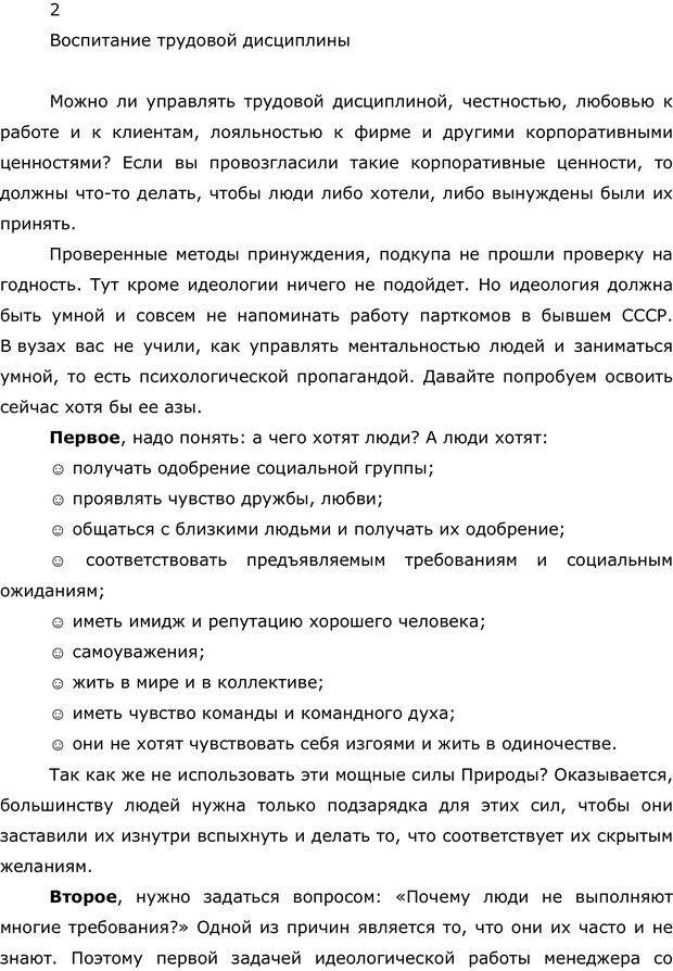 PDF. Правила и табу менеджера. Власова Н. М. Страница 24. Читать онлайн