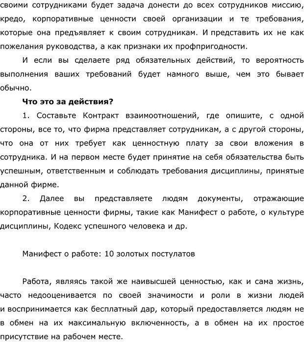 PDF. Правила и табу менеджера. Власова Н. М. Страница 25. Читать онлайн