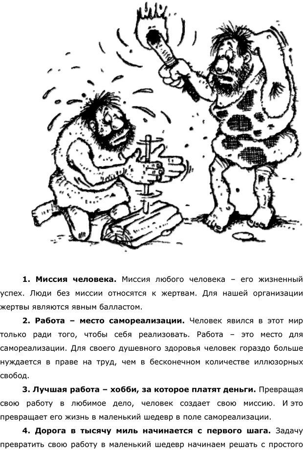 PDF. Правила и табу менеджера. Власова Н. М. Страница 26. Читать онлайн