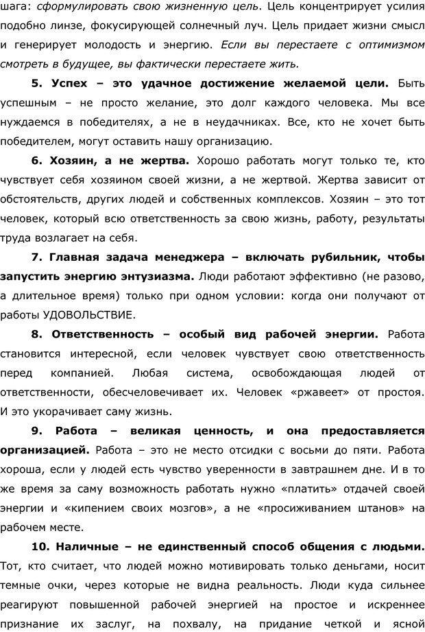 PDF. Правила и табу менеджера. Власова Н. М. Страница 27. Читать онлайн