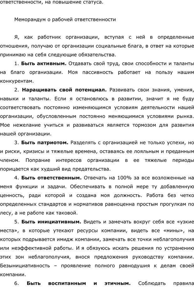 PDF. Правила и табу менеджера. Власова Н. М. Страница 28. Читать онлайн