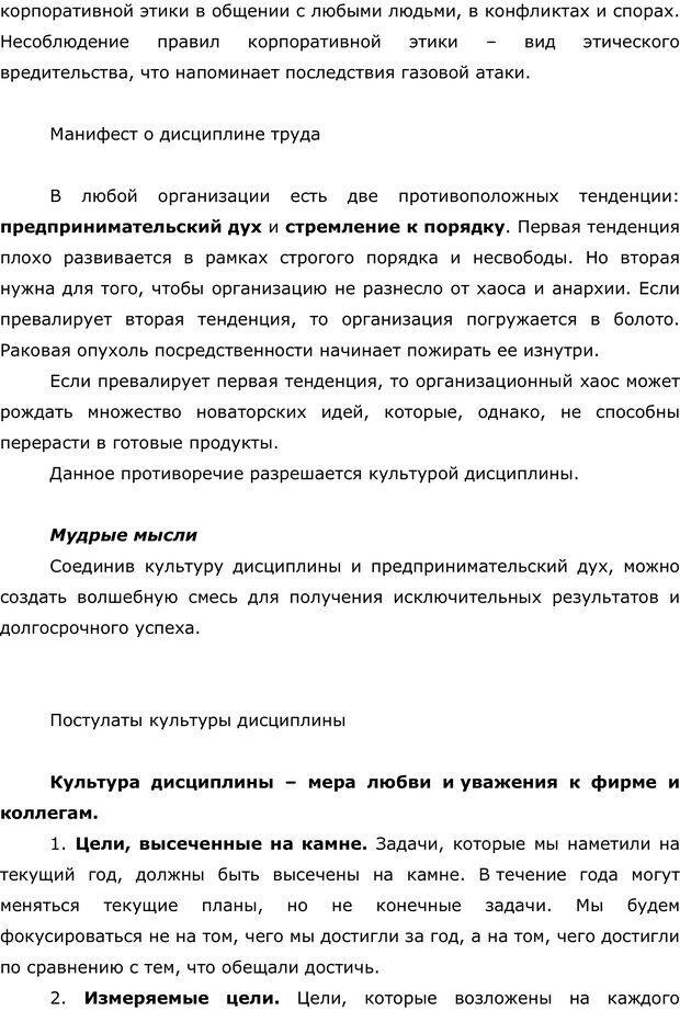 PDF. Правила и табу менеджера. Власова Н. М. Страница 29. Читать онлайн