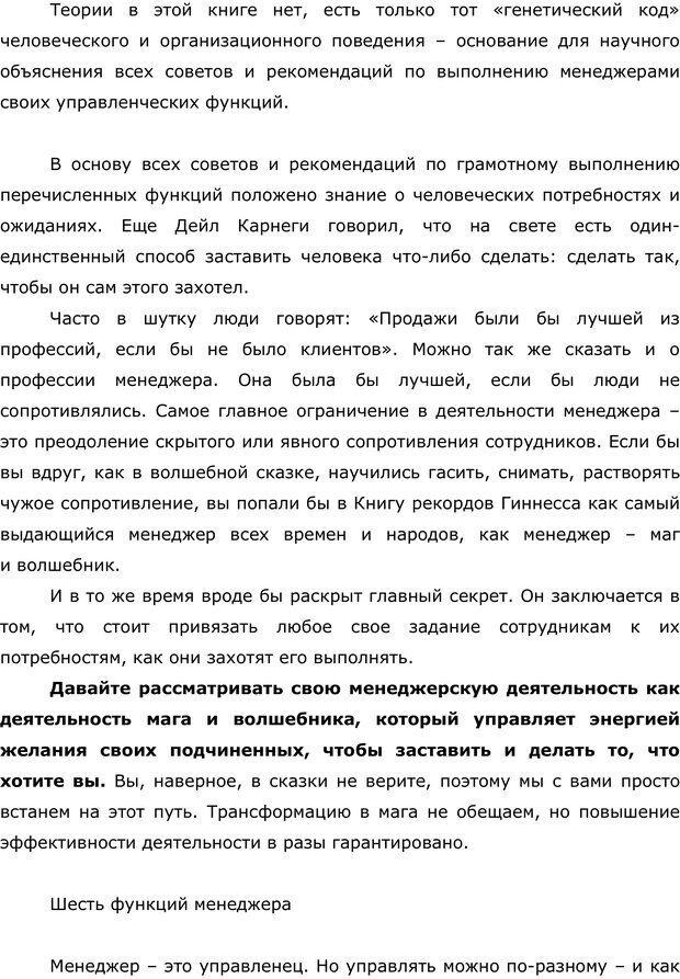 PDF. Правила и табу менеджера. Власова Н. М. Страница 3. Читать онлайн