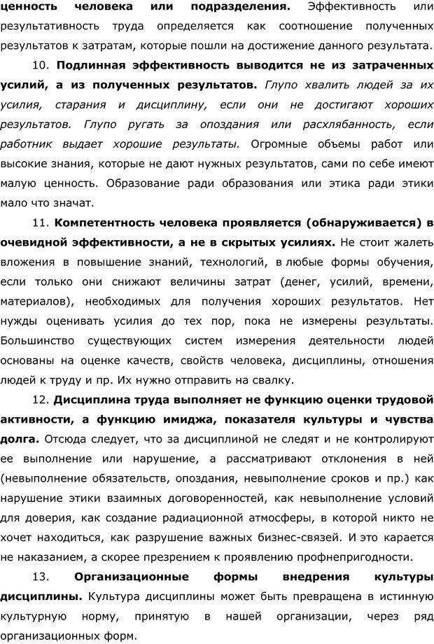 PDF. Правила и табу менеджера. Власова Н. М. Страница 31. Читать онлайн
