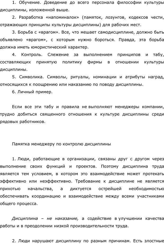 PDF. Правила и табу менеджера. Власова Н. М. Страница 32. Читать онлайн