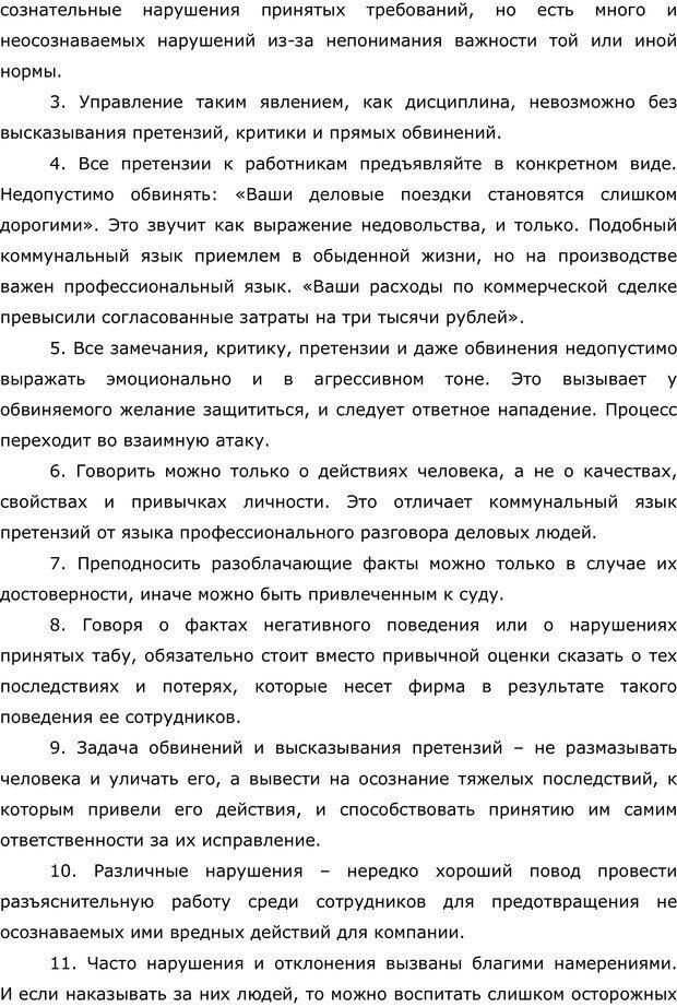 PDF. Правила и табу менеджера. Власова Н. М. Страница 33. Читать онлайн