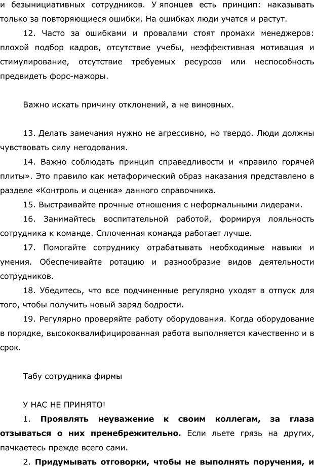 PDF. Правила и табу менеджера. Власова Н. М. Страница 34. Читать онлайн