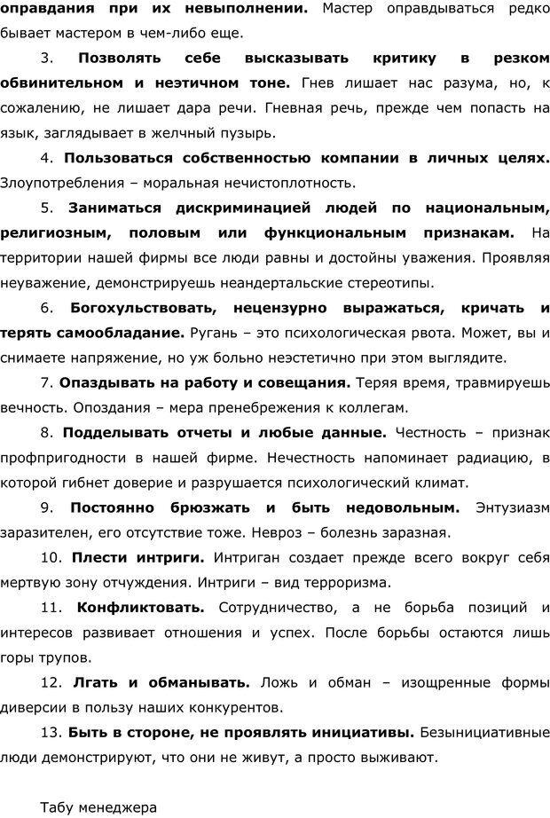 PDF. Правила и табу менеджера. Власова Н. М. Страница 35. Читать онлайн