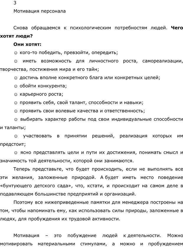 PDF. Правила и табу менеджера. Власова Н. М. Страница 38. Читать онлайн