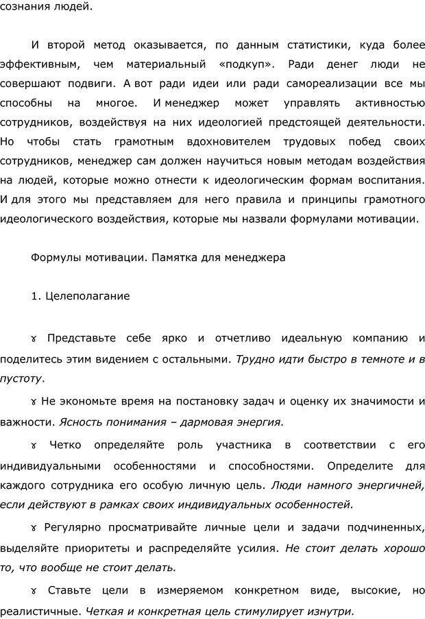 PDF. Правила и табу менеджера. Власова Н. М. Страница 39. Читать онлайн