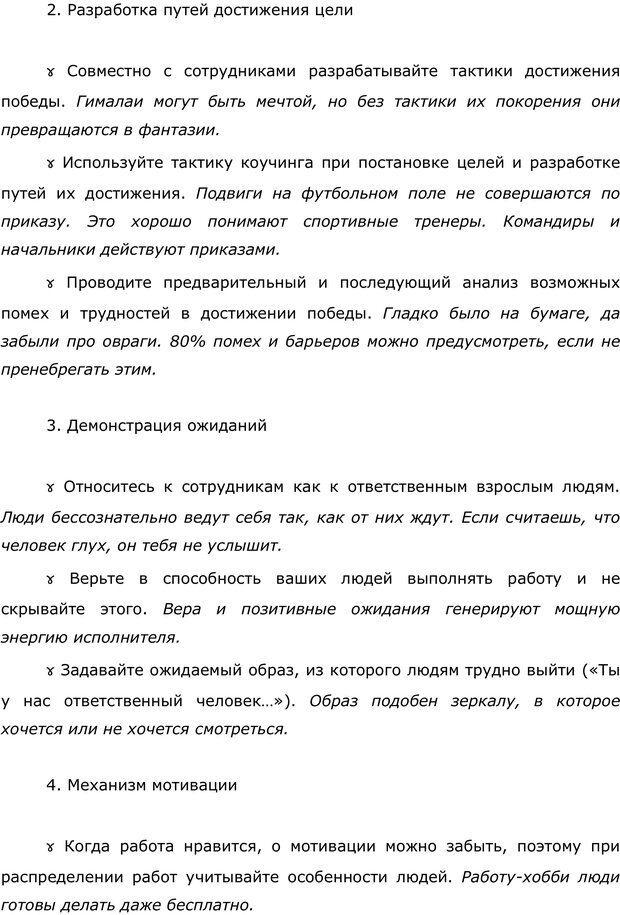 PDF. Правила и табу менеджера. Власова Н. М. Страница 40. Читать онлайн