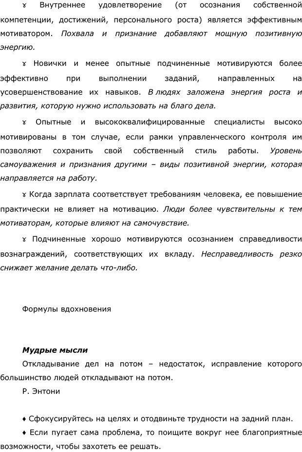PDF. Правила и табу менеджера. Власова Н. М. Страница 41. Читать онлайн