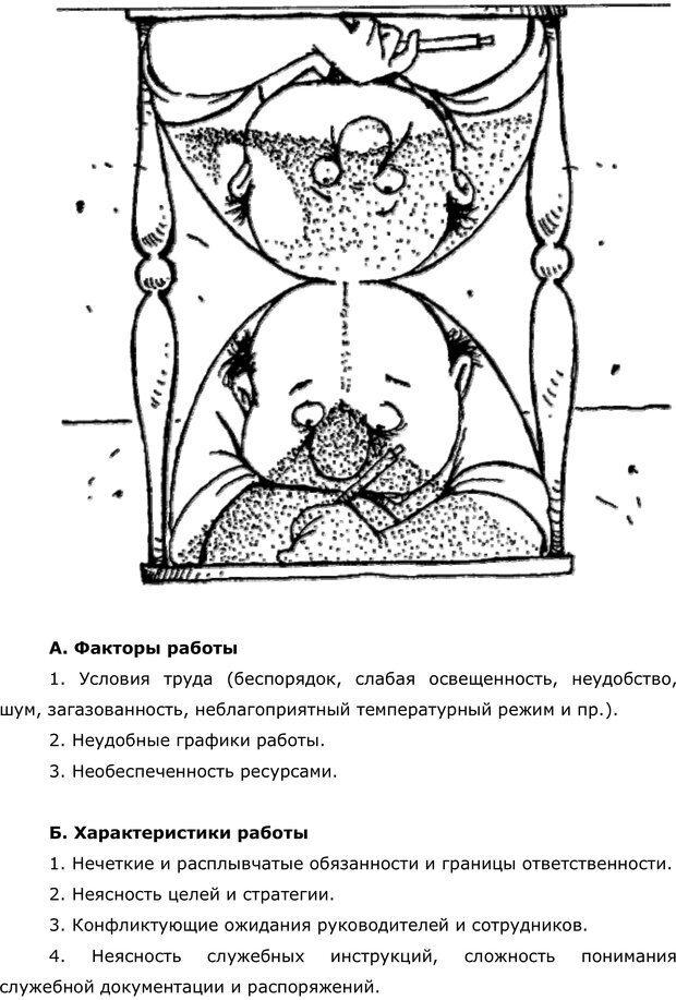 PDF. Правила и табу менеджера. Власова Н. М. Страница 43. Читать онлайн