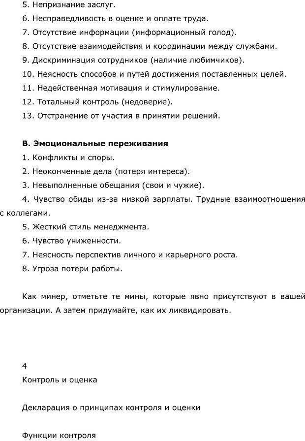PDF. Правила и табу менеджера. Власова Н. М. Страница 44. Читать онлайн