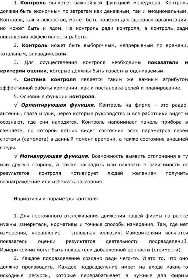 PDF. Правила и табу менеджера. Власова Н. М. Страница 45. Читать онлайн